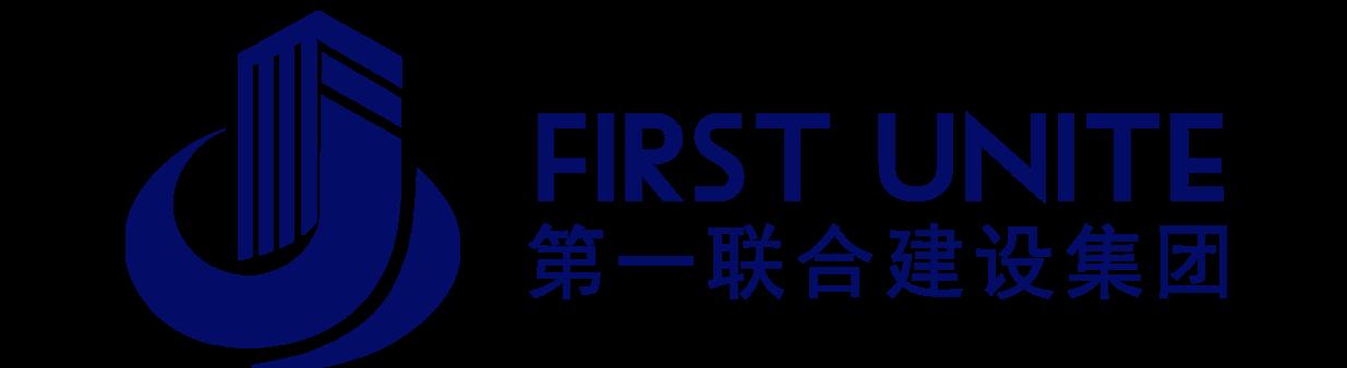 第一联合建设集团